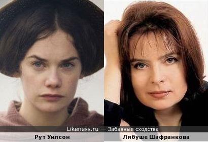 Рут Уилсон похожа на Либуше Шафранкову