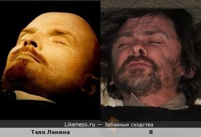 Когда я встаю на голову и закрываю глаза, тело Ленина становится похожим на меня
