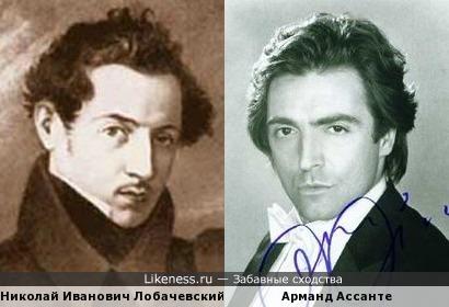 Николай Иванович Лобачевский похож на Арманда Ассанте