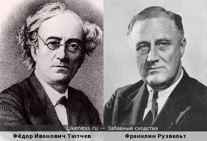 Фёдор Иванович Тютчев похож на Франклина Рузвельта