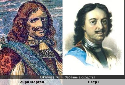 Генри Морган похож на Петра Первого