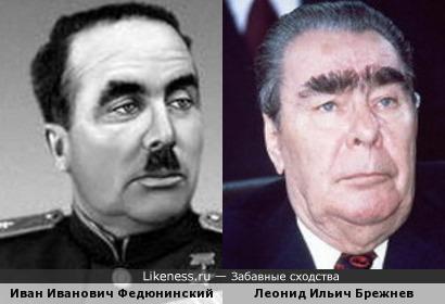 Генерал Федюнинский похож на Брежнева, как сын на отца