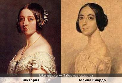 Королева Виктория, кажется, похожа на Полину Виардо не только причёской
