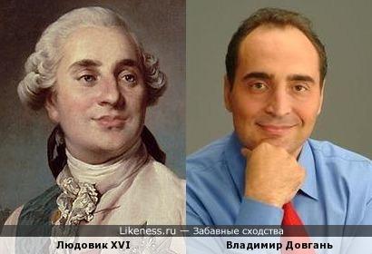 Людовик XVI похож на Владимира Довганя