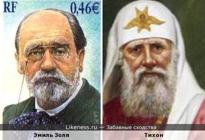 Эмиль Золя похож на патриарха Тихона