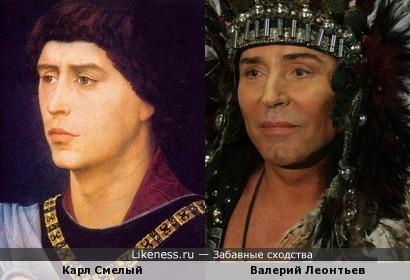 Карл Смелый похож на Валерия Леонтьева