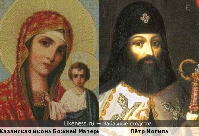 Пётр Могила и Матерь Божия похожи, как отец и дочь