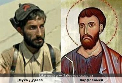 Муса Дудаев похож на апостола Варфоломея