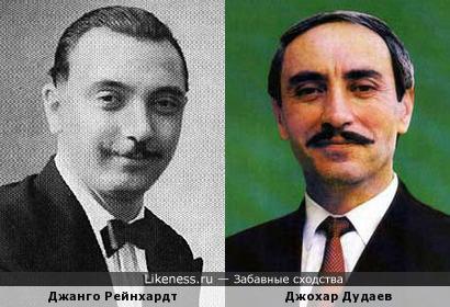 Джанго Рейнхардт похож на Джохара Дудаева