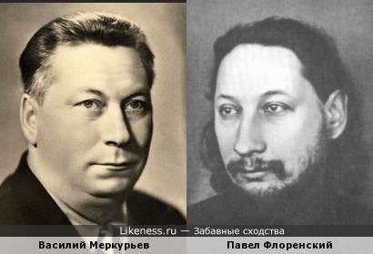 Павел Флоренский похож на Василия Меркурьева