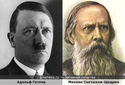 Салтыков-Щедрин похож на Гитлера