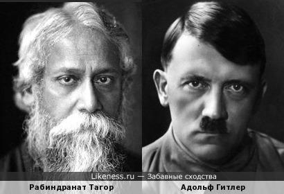Адольф Гитлер похож на Рабиндраната Тагора, как сын на отца