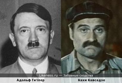 Кахи Кавсадзе похож на Гитлера