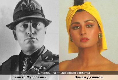 Пунам Дхиллон похожа на Бенито Муссолини, как дочь на отца