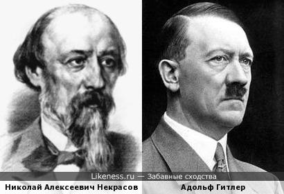 Николай Алексеевич Некрасов похож на Гитлера
