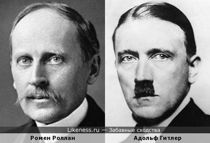 Ромен Роллан похож на Гитлера