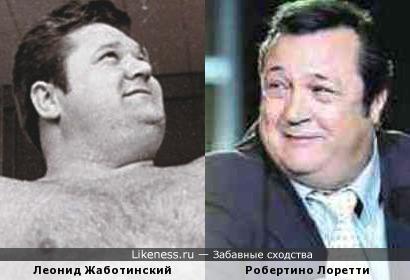 Леонид Жаботинский и Робертино Лоретти