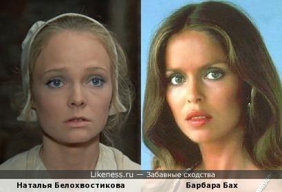 Наталья Белохвостикова похожа на Барбару Бах, как дочь на мать