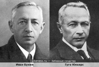 Иван Бунин напоминает Гуго Юнкерса