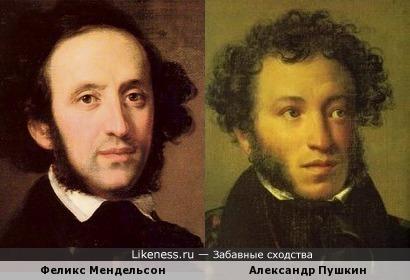 Феликс Мендельсон похож на Александра Сергееевича Пушкина
