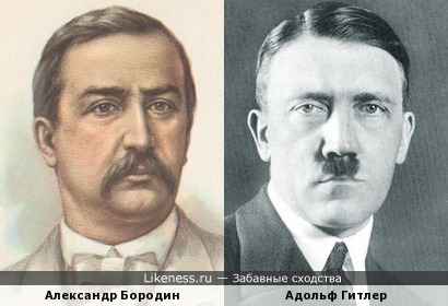 Александр Порфирьевич Бородин похож на Гитлера
