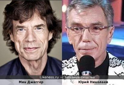 Мик Джаггер напоминает Юрия Николаева