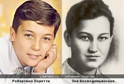 Робертино Лоретти и Зоя Космодемьянская похожи, как брат и сестра