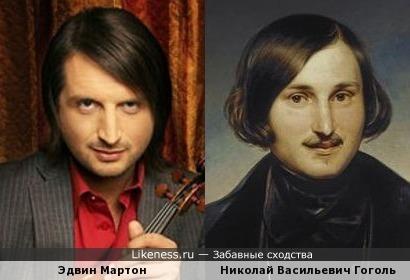 Эдвин Мартон похож на Гоголя