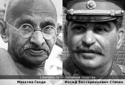 Сталин похож на Махатму Ганди, как сын на отца