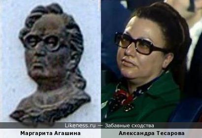 Маргарита Агашина похожа на Александру Тесарову