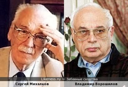 Сергей Михалков похож а Владимира Ворошилова
