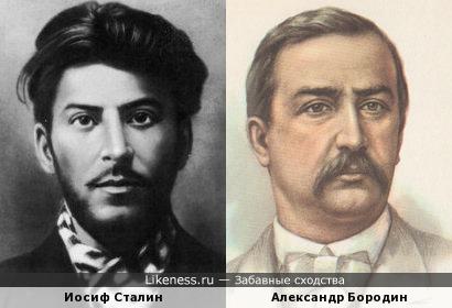 Сталин похож на Александра Порфирьевича Бородина