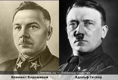 Ворошилов похож на Гитлера