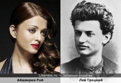 Айшвария Рай и Лев Троцкий похожи, как брат и сестра