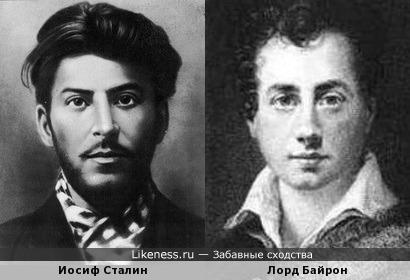 Сталин похож на Байрона