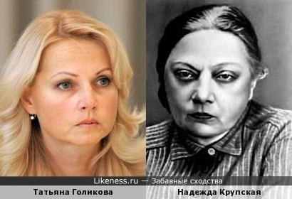 Татьяна Голикова напоминает Надежду Крупскую