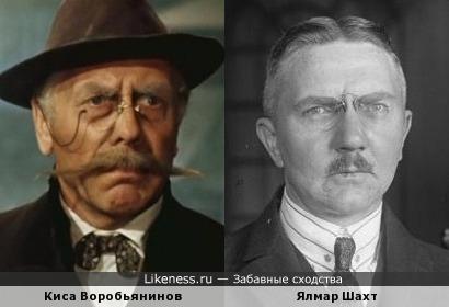 Ялмар Шахт напоминает Кису Воробьянинова в исполнении Анатолия Папанова