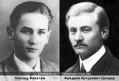 Фридрих Артурович Цандер похож на Леонида Филатова