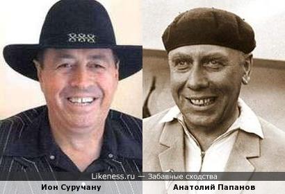 Ион Суручану похож на Анатолия Папанова