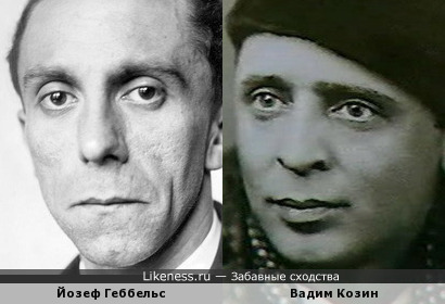 Йозеф Геббельс и Вадим Козин