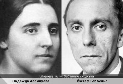 Надежда Аллилуева и Йозеф Геббельс
