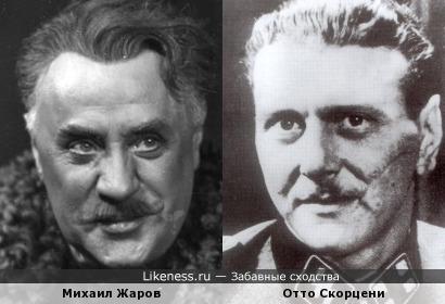 Отто Скорцени похож на Михаила Жарова