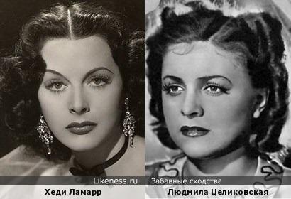 Хеди Ламарр напоминает Людмилу Целиковскую