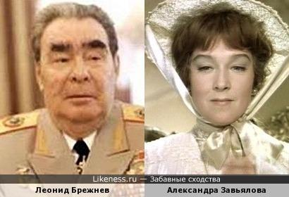 Флександра Завьялова похожа на Брежнева, как внучка на дедушку