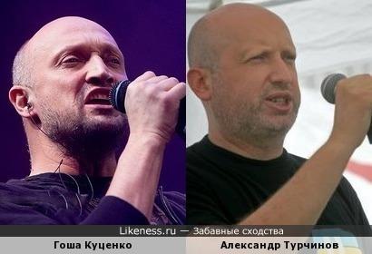 Гоша Куценко напоминает Александра Турчинова