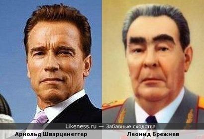 Арнольд Шварценеггер похож на Брежнева, как сын на отца