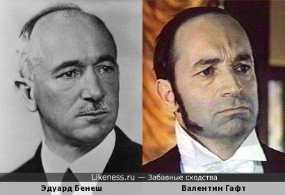 Эдуард Бенеш похож на Валентина Гафта