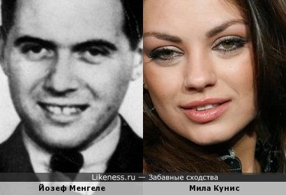 Йозеф Менгеле похож на Милу Кунис