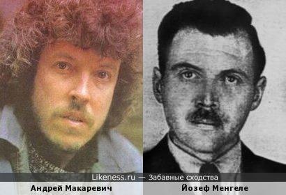 Йозеф Менгеле напоминает Андрея Макаревича