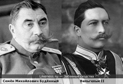 Вильгельм II похож на Семёна Михайловича Будённого, как внук на дедушку